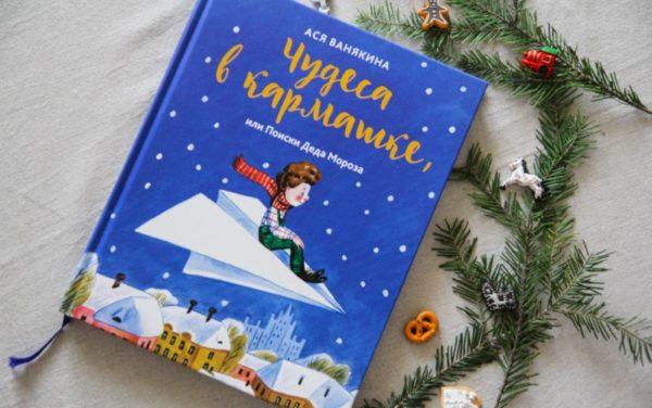 Чудеса в кармашке или Поиски Деда Мороза