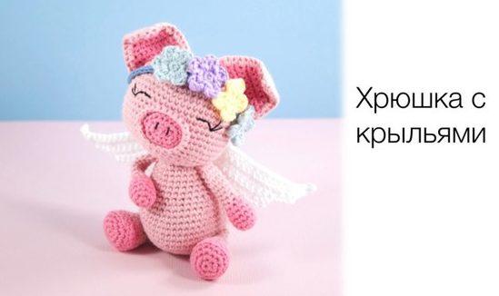 hrjushka-s-kryljami-e1540470710172 Свинья крючком - 20 схем с описанием на Новый год 2019