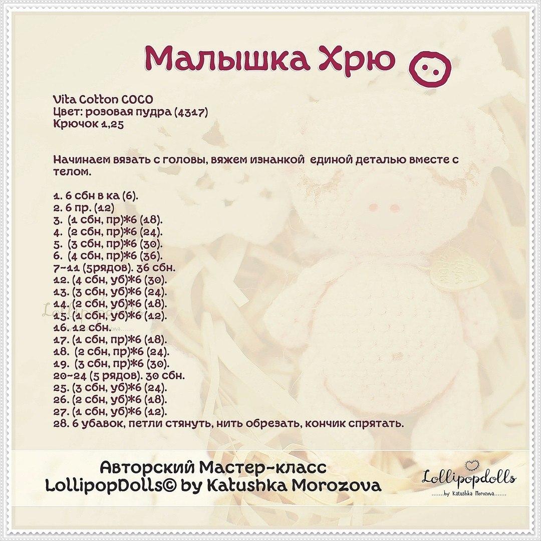 malyshka-hrju-shema-1 Свинья крючком - 20 схем с описанием на Новый год 2019