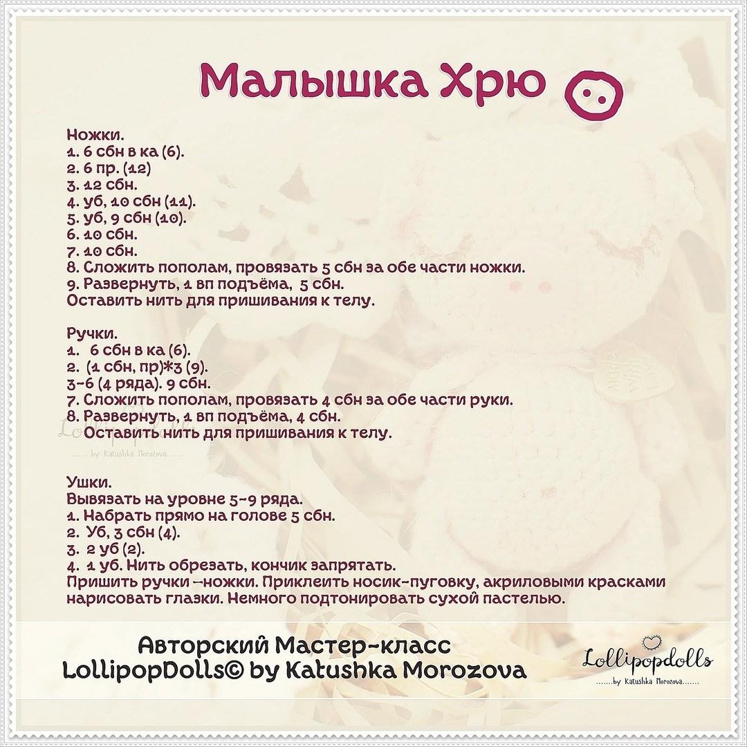 malyshka-hrju-shema-2 Свинья крючком - 20 схем с описанием на Новый год 2019