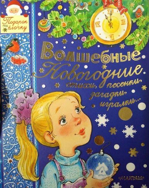 Маршак, Михалков, Усачев Волшебные новогодние стихи