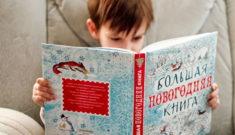 Новогодние стихи для детей 5-7 лет
