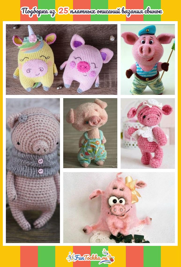 Более 25 платных описаний вязания свинок крючком