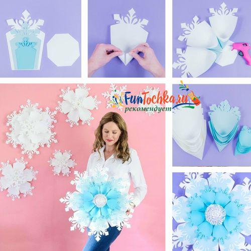 как сделать большую объемную снежинку своими руками из бумаги
