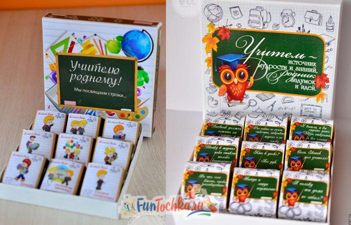 как красиво подарить учителю конфеты