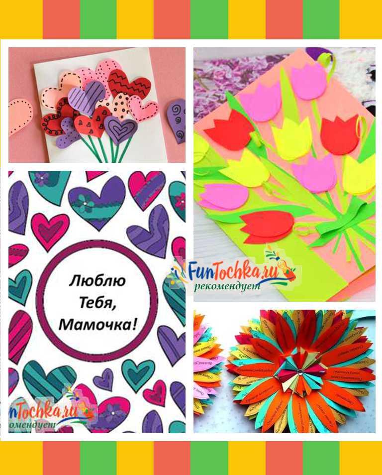 открытки к дню матери своими руками из бумаги для 1 класса