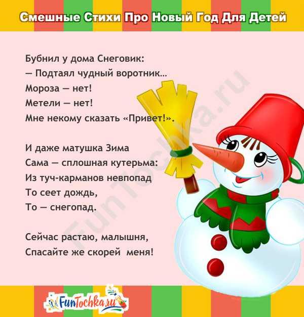шуточные стихи про снеговика