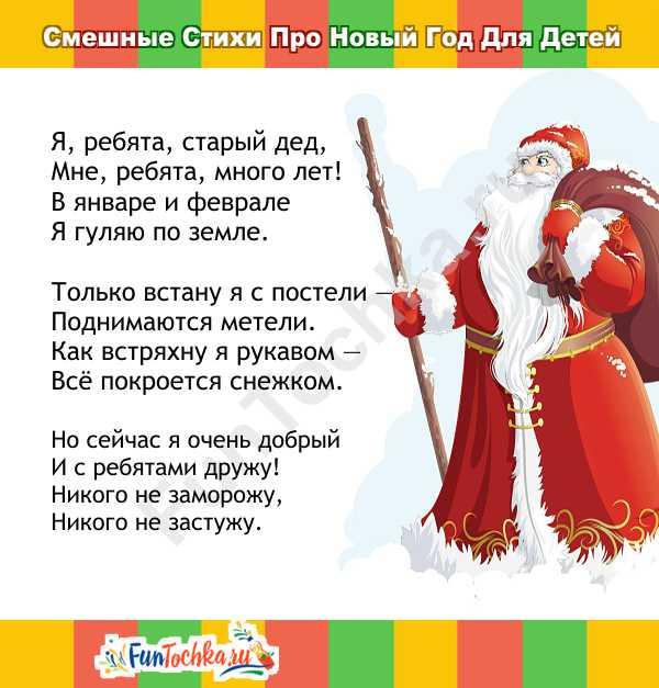 прикольные детские стихи про деда мороза