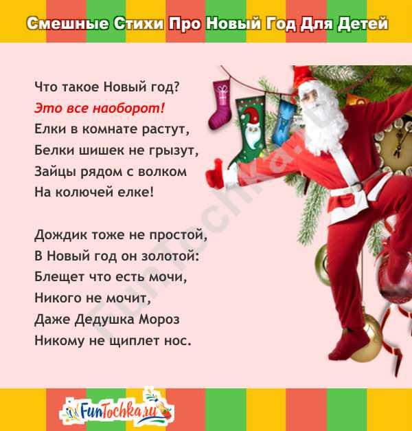 шуточные новогодние стихи для детей