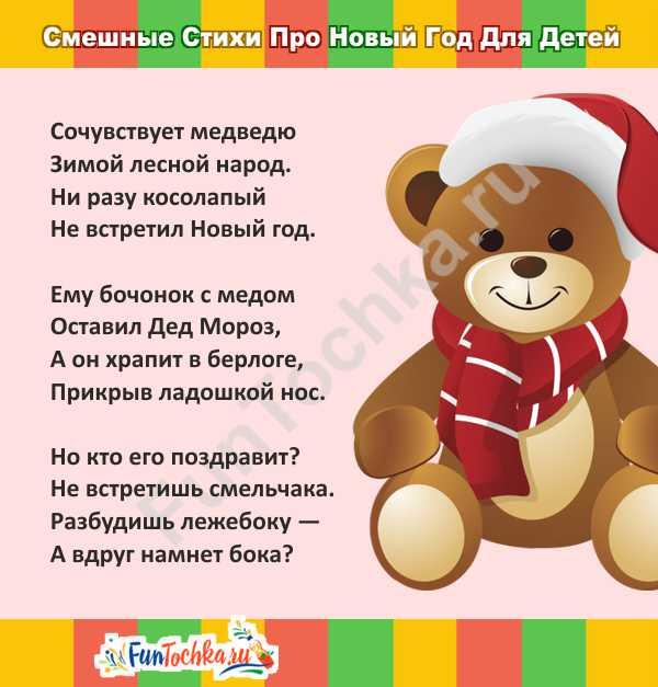 прикольные стихи про медведя и новый год
