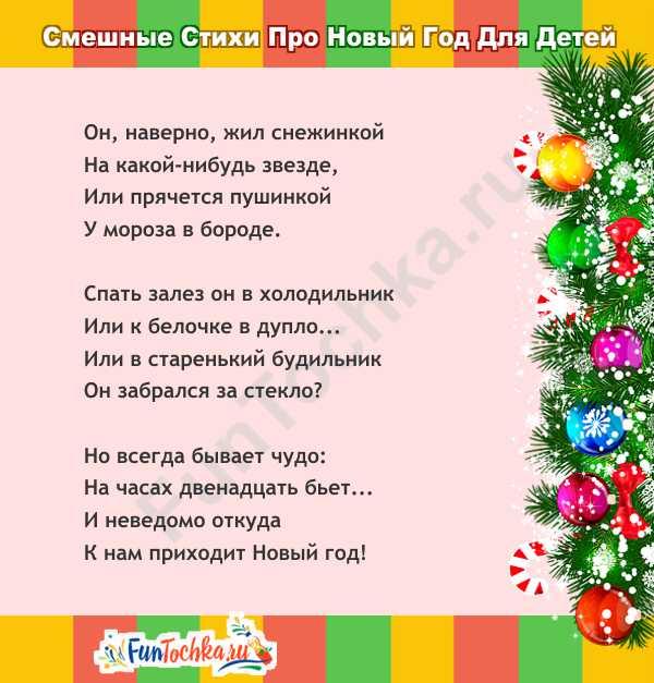 смешные стихи про новый год детям