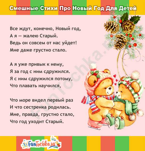 шуточные стихи про новый год