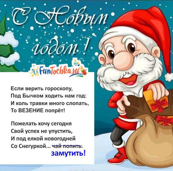 шуточные пожелания на новый год короткие и смешные в стихах