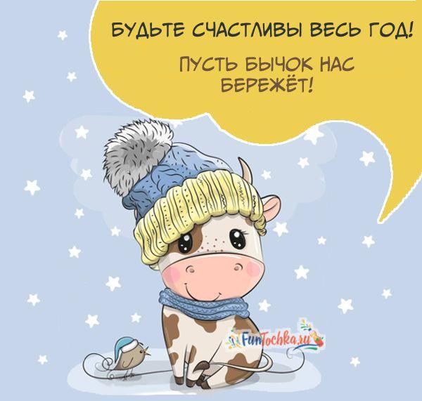 шуточные пожелания на новый год быка