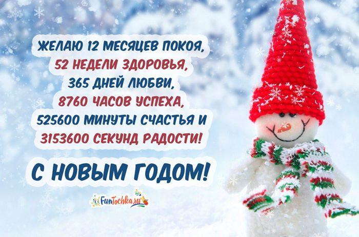 шуточное пожелание на новый год в прозе