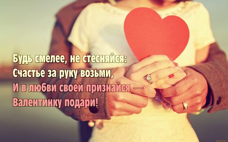 короткие пожелания другу на день влюбленных
