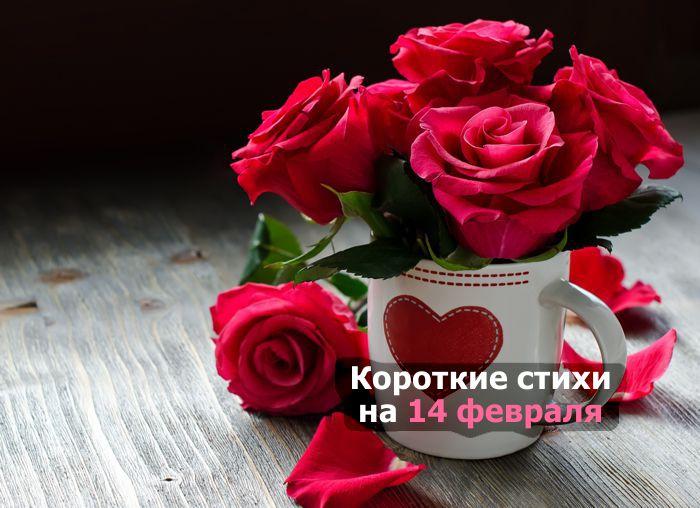 короткие поздравления на день святого валентина