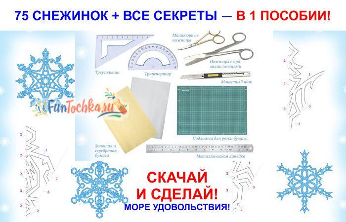 как вырезать снежинки из бумаги своими руками схемы шаблоны